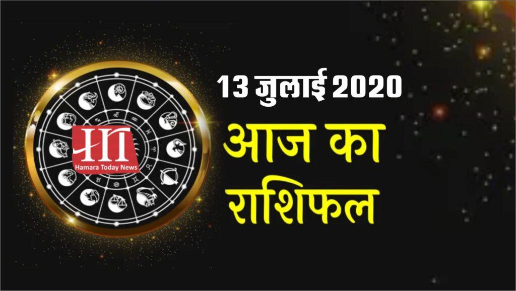 Aaj Ka Rashifal 13 July 2020