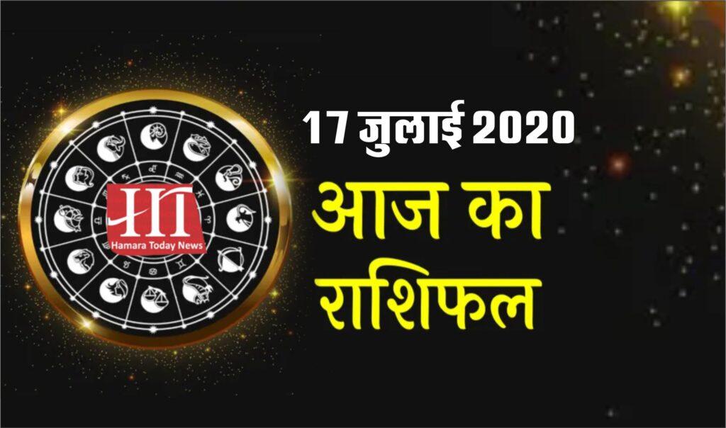 Aaj Ka Rashifal   Today Horoscope 17 July 2020
