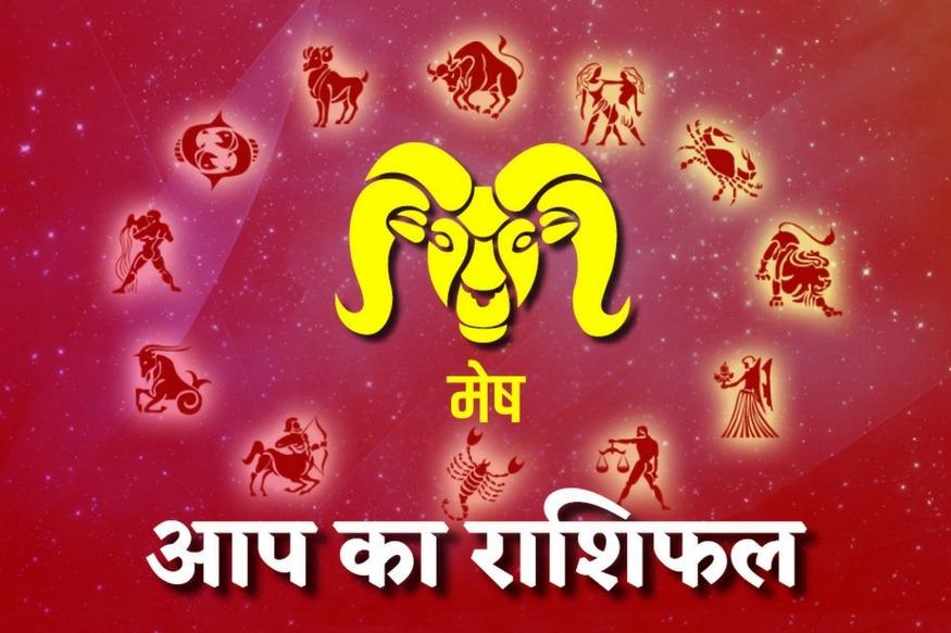Aaj Ka Rashifal 21 July 2020 Ka Rashifal