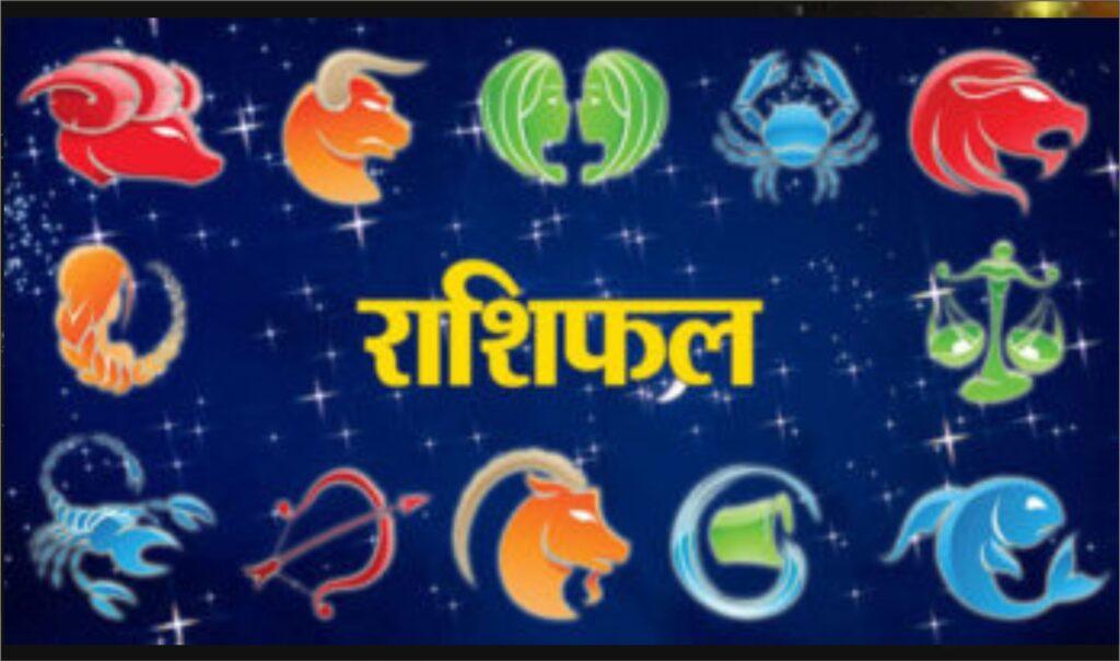 Aaj Ka Rashifal 22 July 2020