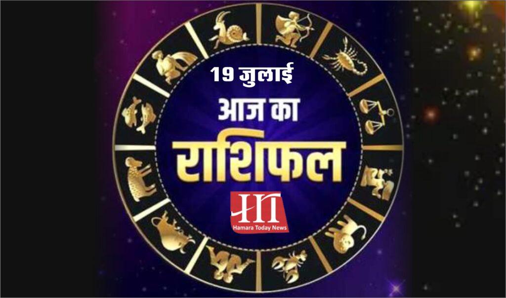 Aaj ka Rashifal Horoscope in hindi 19 July 2020