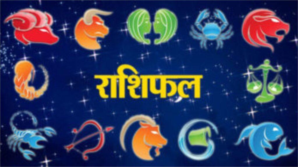 Aaj Ka Rashifal 20 July 2020