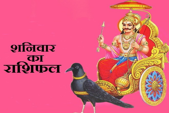 Aaj ka rashifal in hindi Astrosage