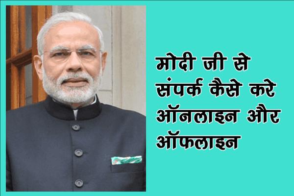 Talk To PM Narendra Modi