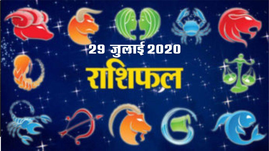 29 July 2020 Rashifal Horoscope today Aaj Ka Rashifal Kumbh 29 जुलाई