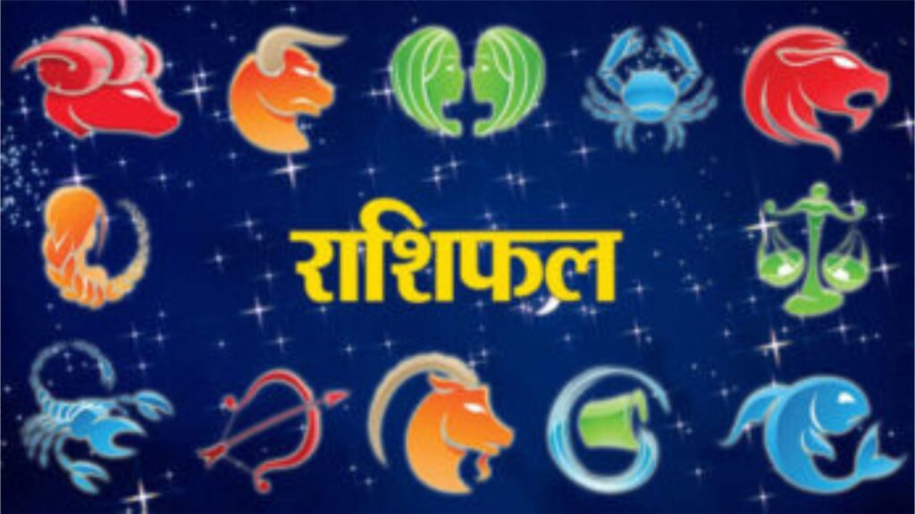 25 July 2020 Rashifal , 25 जुलाई 2020 राशिफल, आज का राशिफल, Horoscope in Hindi