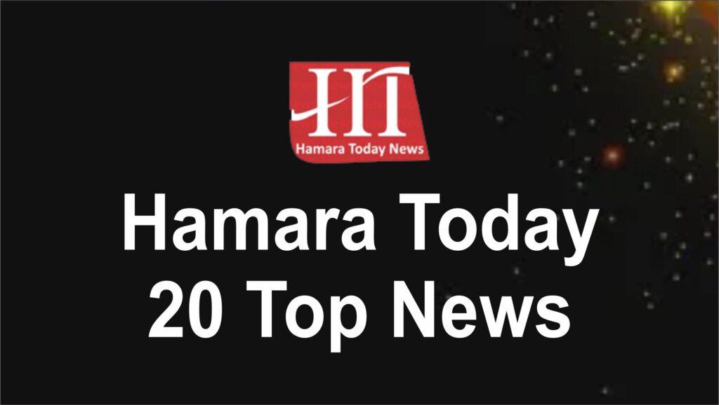 Mid Day News Top 20 News