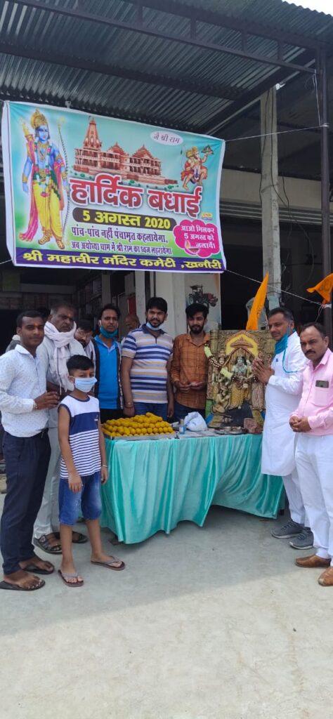 Ram Mandir Khanuri News