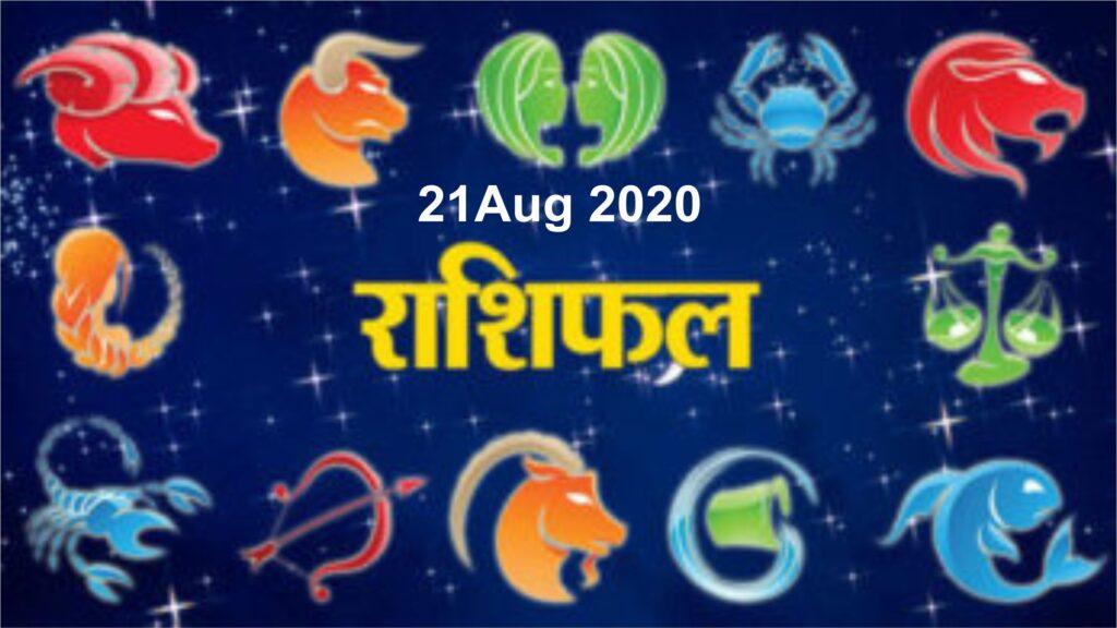 aaj ka Rashifal 21 August 2020