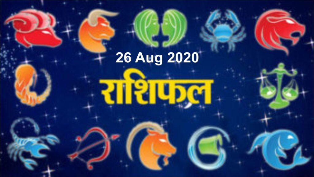 aaj ka Rashifal 26 August 2020