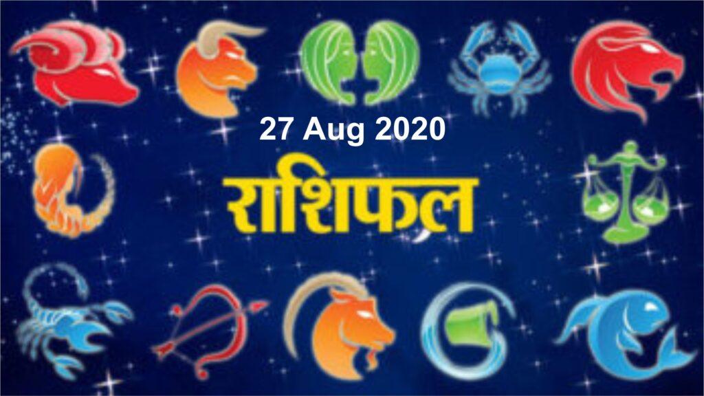 aaj ka Rashifal 27 august 2020