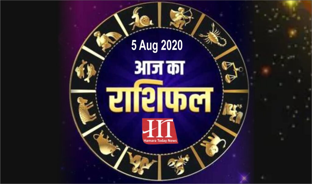 aaj ka Rashifal 5 August 2020
