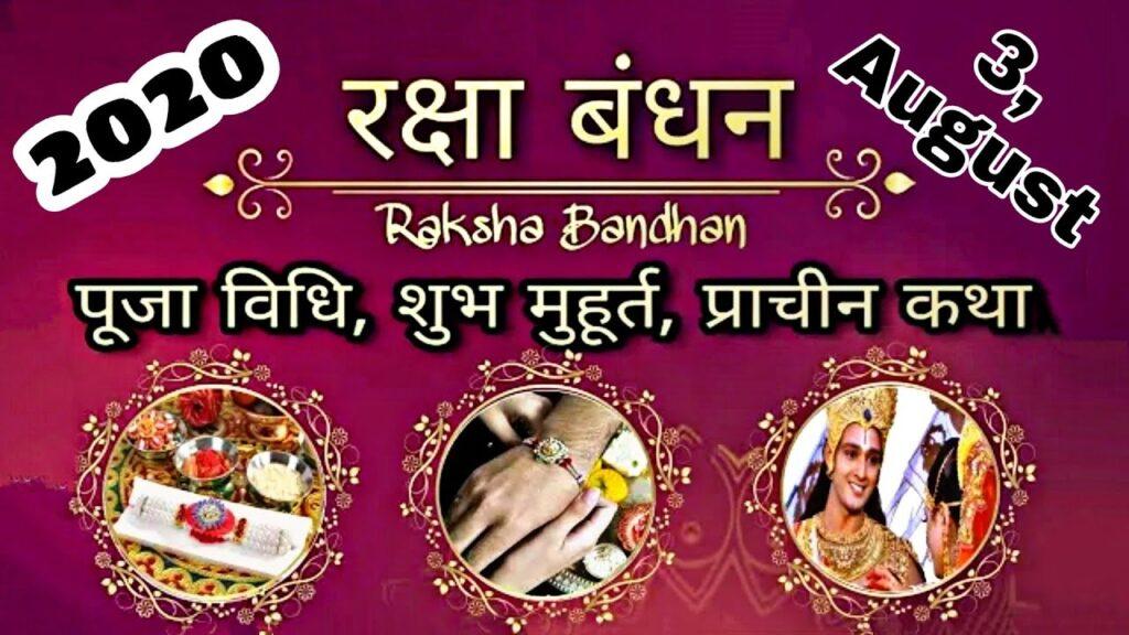 raksha bandhan 3 Aug 2020 muhurat
