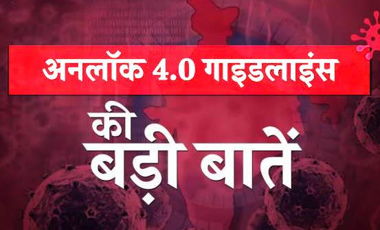 unlock 4 guidelines in hindi News