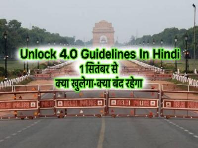 unlock 4.0 guidelines in hindi