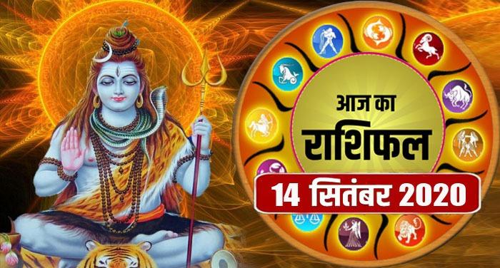 14 September 2020 rashifal in hindi , 14 September 2020 Ka Rashifal , 14 September 2020 Horoscope in Hindi , aaj ka rashifal 14 September 2020, 14 September 2020 Ka Rashifal Hindi