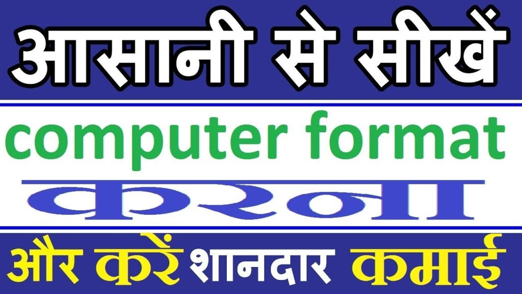 Computer Format Kaise Kare