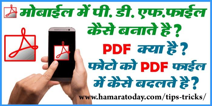 PDF Kaise Banaye – पीडीएफ फाइल कैसे बनाये मोबाइल से