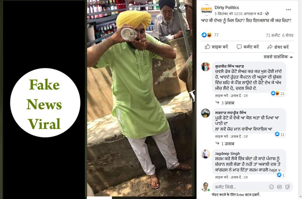 AAP सांसद Bhagwant Mann की तस्वीर को एडिट करके किया जा रहा वायरल