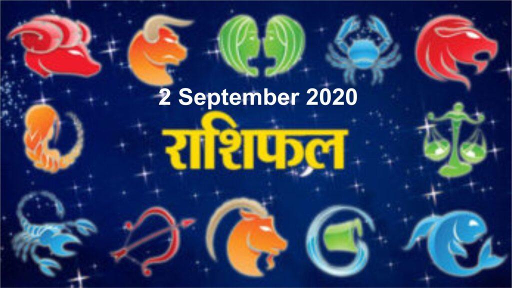 aaj ka Rashifal 02 September 2020