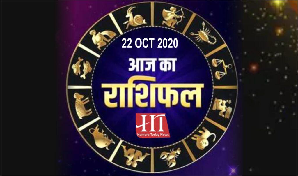 Aaj Ka Rashifal | Dainik Rashifal 22 october 2020 | today Horoscope Daily