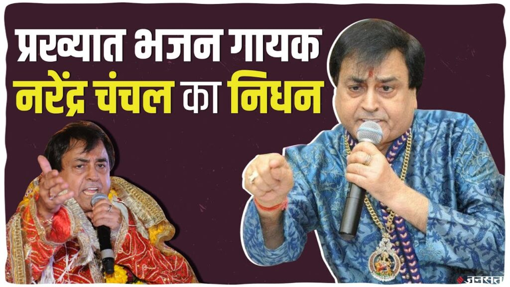 The famous bhajan singer Narendra Chanchal passed away at age of 80