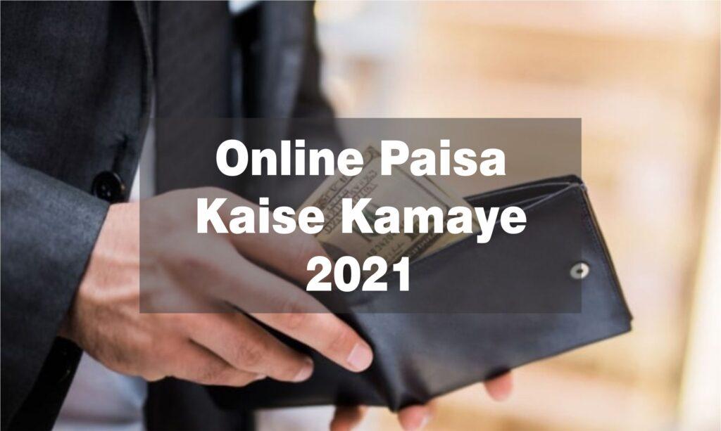 Online Paise kaise kamaye ऑनलाइन पैसे कैसे कमाए | Internet se Paisa kaise Kamaye