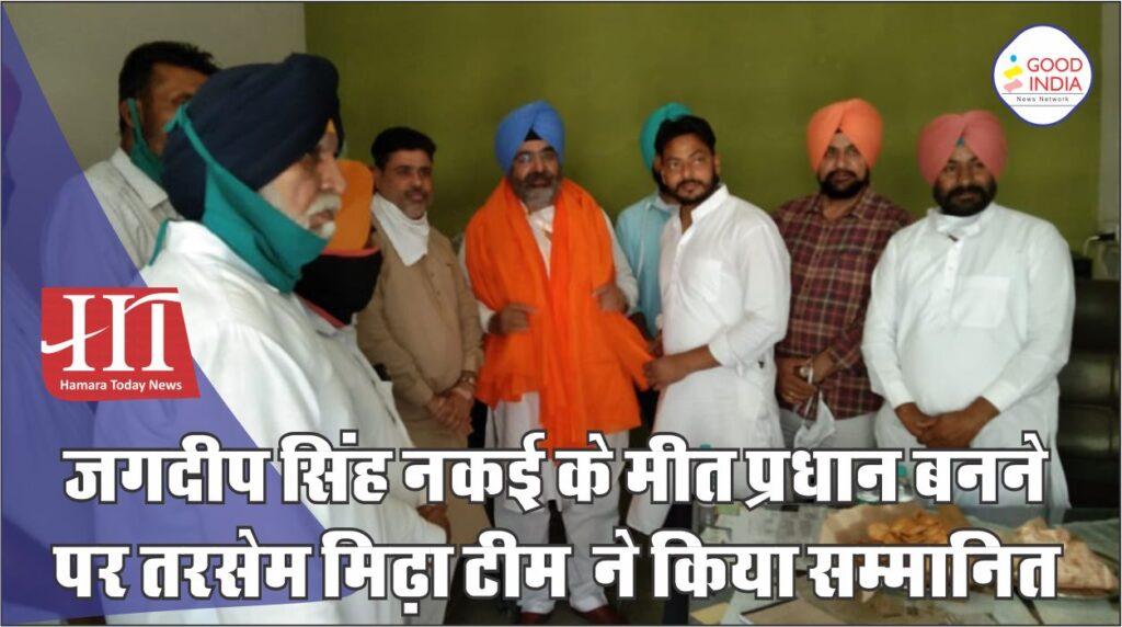 mansa Tarsem Midha and his team honored Jagdeep Singh Nakai
