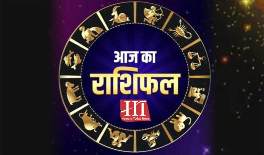 aj ka Rashifal 19 june 2021 - Horoscope Today | लव राशिफल 19 जून 21